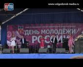 Волгодонск отметил День молодежи
