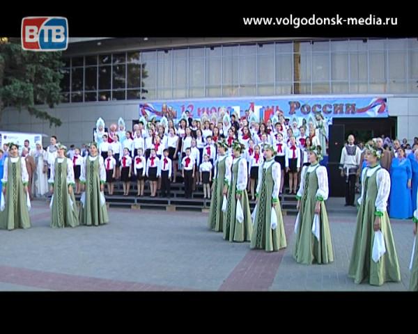 Как Волгодонск День России праздновал