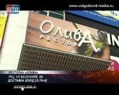 В ресторане «Олива» открылась летняя площадка