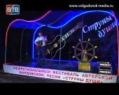 В 19-й раз в станице Романовской зазвенели «Струны души»