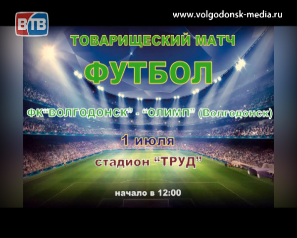 На стадионе «Труд» пройдет товарищеский матч двух футбольных команд Волгодонска