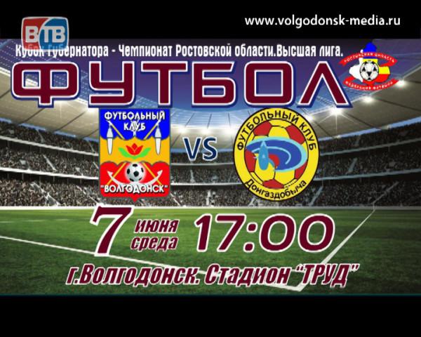 ФК «Волгодонск» продолжил беспроигрышную серию