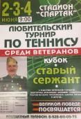 В Волгодонске пройдет турнир по теннису среди ветеранов