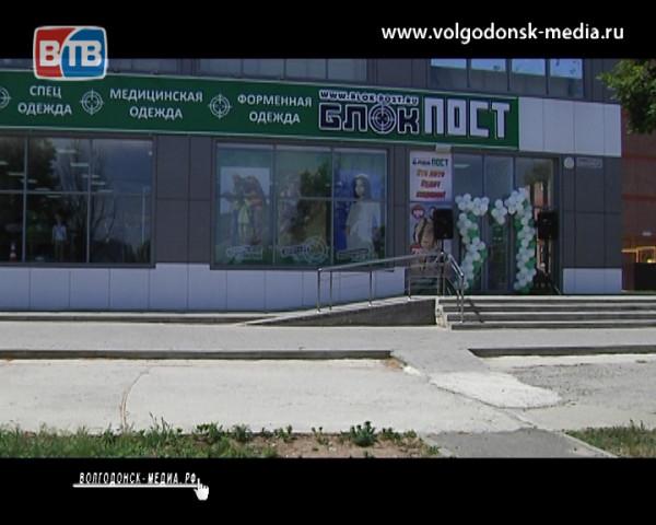 В Волгодонске открылся магазин спецодежды и обуви «Блокпост»
