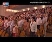 В ДК Курчатова состоялось традиционное торжественное собрание, посвященное Дню города
