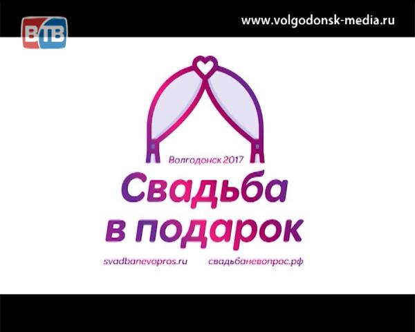 Участникам проекта «Свадьба в подарок Волгодонск 2017» пришлось побегать по городу, чтобы прийти на финальную точку