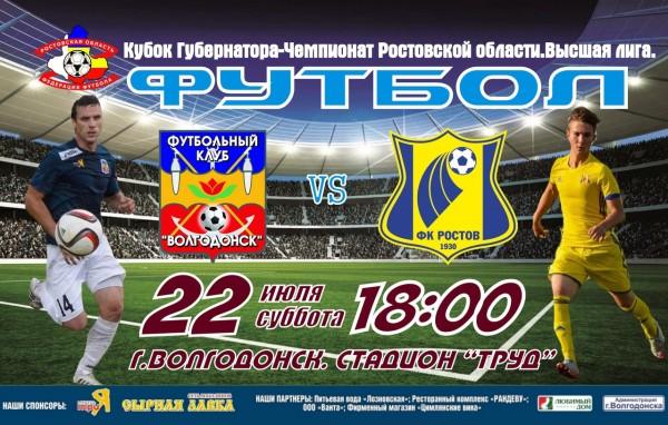 Футбольный клуб «Волгодонск» в субботу сыграет с командой «Ростов-М2»