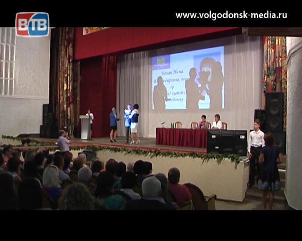 В Волгодонске прошла традиционная, августовская конференция педагогов