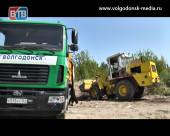 В Волгодонске ликвидируют одну из крупнейших стихийных свалок