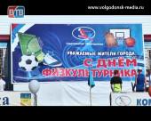 Волгодонск — территория спорта. Город отметил День физкультурника