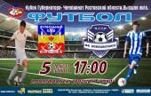 «Волгодонск» против «Новошахтинска». Кто сильнее?