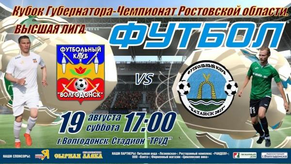 Борьба за чемпионство для ФК «Волгодонск» продолжится в эту субботу на стадионе «Труд»