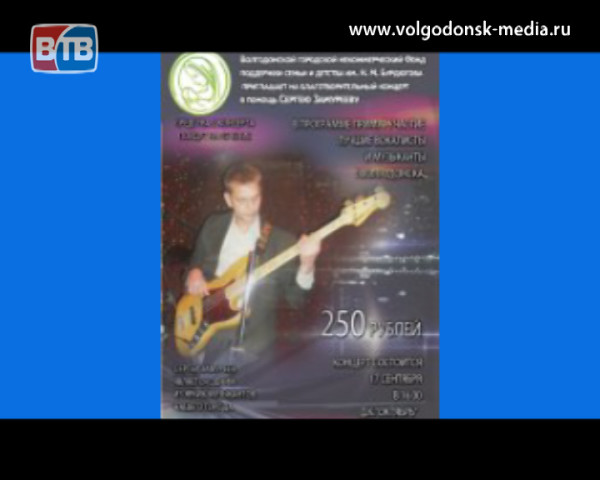В ДК «Октябрь» пройдет благотворительный концерт в помощь известному в Волгодонске музыканту, певцу и бас-гитаристу Сергею Замурееву