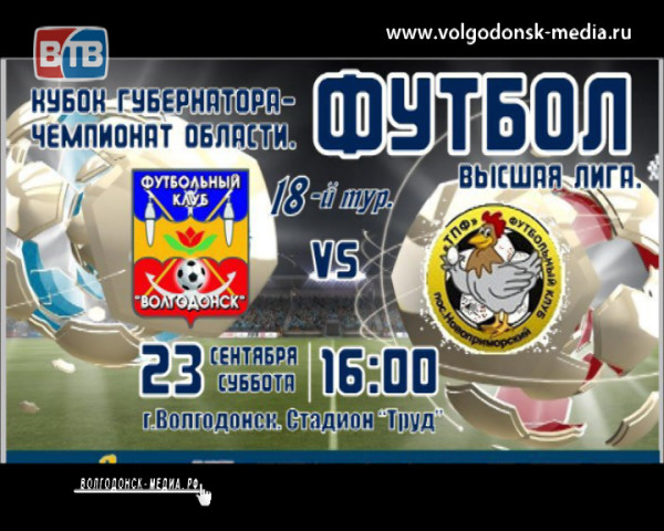 В эту субботу на игру ФК «Волгодонск» приглашает болельщиков