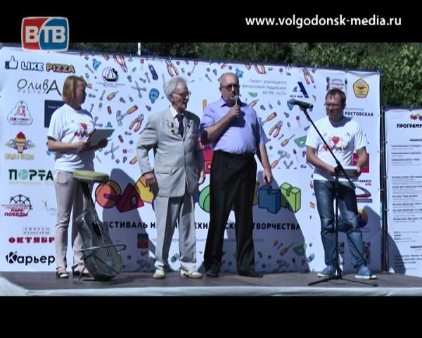 В Волгодонске состоялся первый фестиваль научно-технического творчества «Самоделкин»