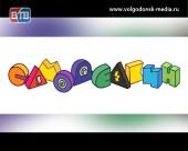 В выходные в Волгодонске пройдет Фестиваль научно-технического творчества «Самоделкин»