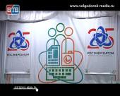 «Энергичные люди». В Волгодонске стартовал Всероссийский фестиваль региональных СМИ организованный концерном «Росэнергоатом»
