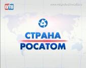 Сотрудники Атоммаша стали участниками фестиваля молодежи и студентов в Сочи