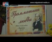 В Волгодонске провели встречу посвященную творчеству Бунина