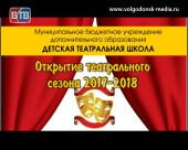 Детская театральная школа открывает новый сезон
