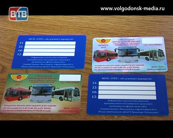 Городской пассажирский транспорт ввел единый проездной билет на автобусы и троллейбусы