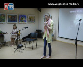 Волгодонские чтецы и поэты провели творческую встречу, где каждый продемонстрировал свой талант