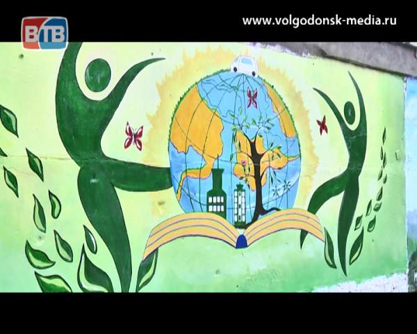 В Волгодонске состоялся конкурс граффити