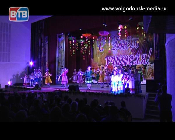 В Волгодонске отметили День учителя