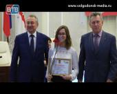 В Администрации Волгодонска одаренной молодежи города вручили именные стипендии