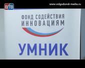 В Волгодонске состоялся полуфинал конкурса «УМНИК»