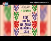 21 октября, на сцене детской театральной школы учебный театр «Чемодан» сыграет спектакль «Сказ про то, как Лопшо человеком стал»