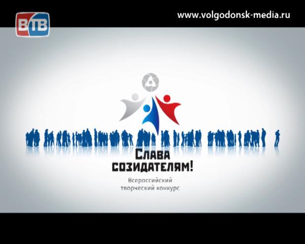 Уже около сотни волгодонцев стали героями видеофильмов снятых школьниками города в рамках всероссийского проекта «Слава Созидателям!»