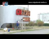 Коммунальщики за свой счет реставрируют стелу «Октябрьский район»