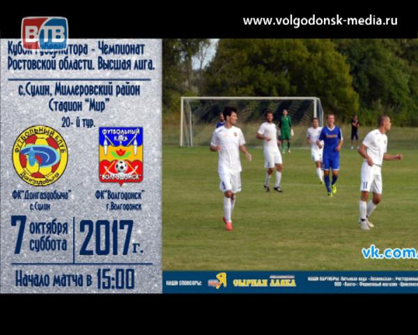 ФК «Волгодонск» приглашает болельщиков на игру в Сулин