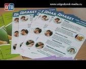 Диабет-право на здоровое будущее. В Волгодонске за «круглым столом» объявили войну заболеванию