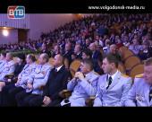 Волгодонск отметил День сотрудника органов внутренних дел РФ