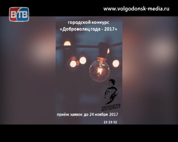 Молодежь Волгодонска приглашают принять участие в городском конкурсе «Доброволец года – 2017»