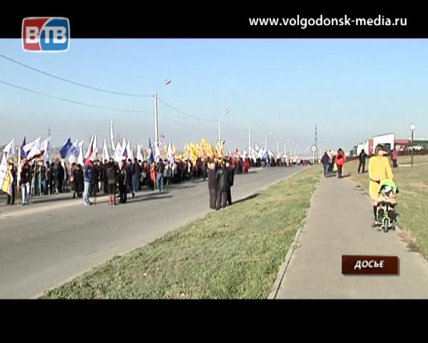 Жителей Волгодонска приглашают на Марш Единства