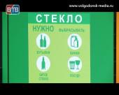 В Волгодонске появились контейнеры для разделения мусора