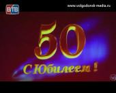 Дворец культуры «Октябрь» отметил свой 50-летний юбилей