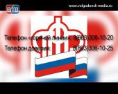 В отделении Пенсионного фонда России по Ростовской области изменился телефон «горячей линии»