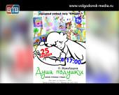 В эти выходные жители и гости Волгодонска могут посмотреть спектакль «Душа подушки»