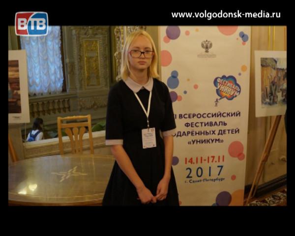 Юная фотохудожница их Волгодонска одержала победу на всероссийском фестивале одаренных детей