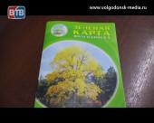 В Центральной библиотеке горожанам презентовали «Зеленую карту Волгодонска»