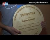 Волгодонский Учебный театр «ЧЕМОДАН» стал победителем Всероссийского театрально-поэтического фестиваля «Табуретка– 2017»