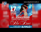 В эти выходные жители Волгодонска смогут увидеть юбилейный концерт танцевальной студии «Алмаз»