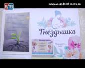 Проект «Гнездышко» реализован. В детской поликлинике на Советской появилась первая в Волгодонске комната матери и ребенка
