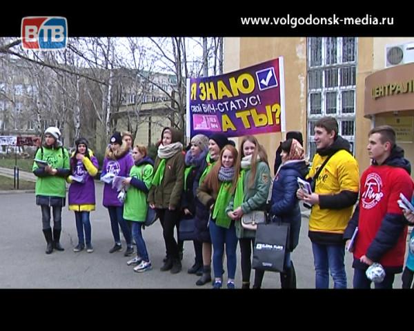 В Волгодонске прошла масштабная акция по раздаче средства индивидуальной защиты во Всемирный день борьбы со СПИДом