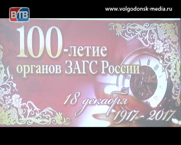 Свидетели судьбы. В Волгодонске отметили 100-летие со дня образования органов ЗАГС