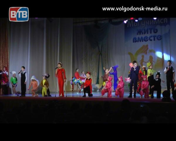 В Волгодонске прошел праздничный концерт для детей-инвалидов, в котором приняли участие и сами особенные детки